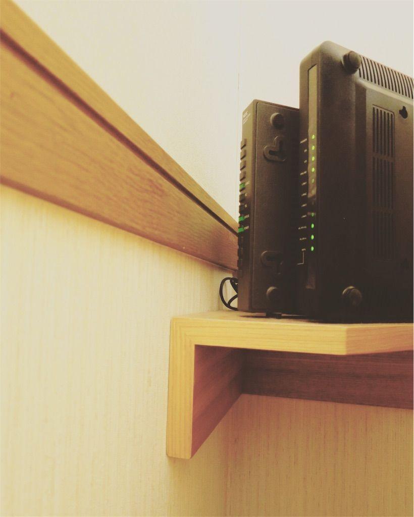 無印の壁に付ける家具に通信機器を置く