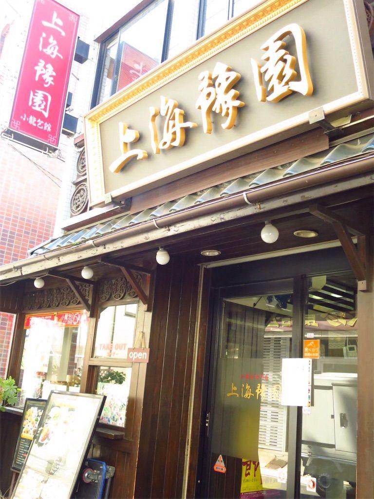 横浜中華街 小龍包の上海豫園(しゃんはいよえん)