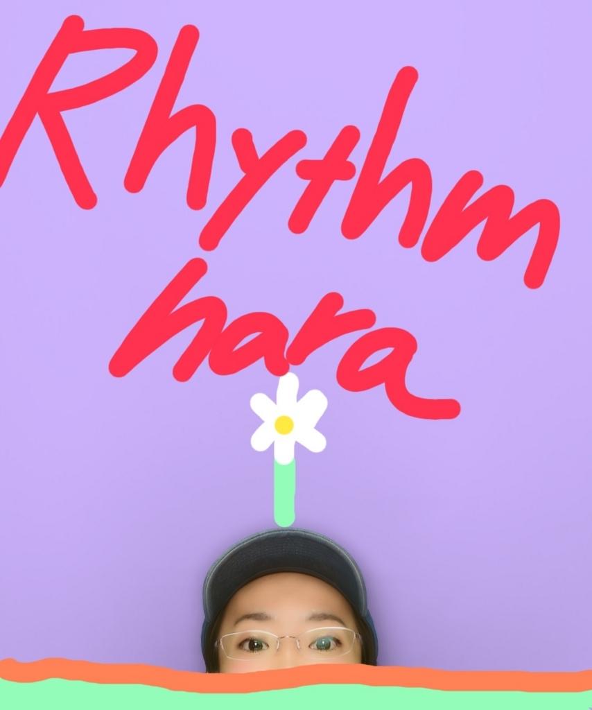 f:id:rhythm_hara:20170907140443j:plain