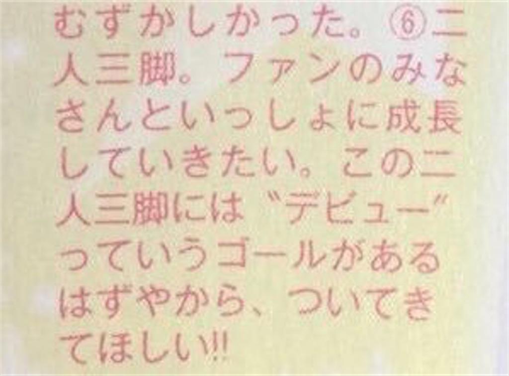f:id:ri-chan-kjtk:20200121223014j:image