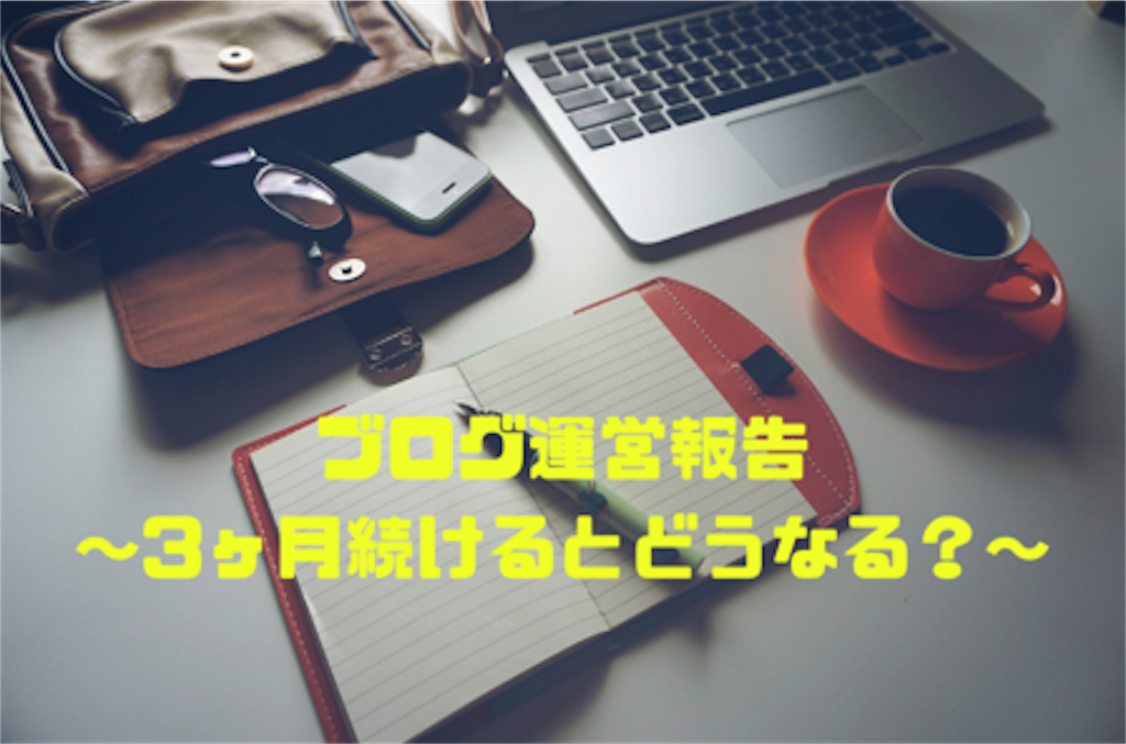f:id:ri-man-blogger:20190812083816p:image