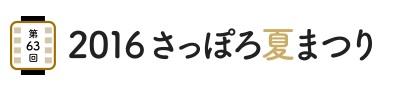 f:id:ri-nyo:20160729001936j:plain