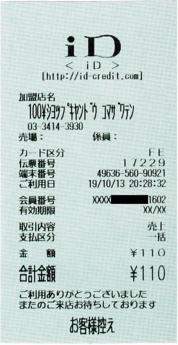 f:id:ri25r:20210228232502p:plain