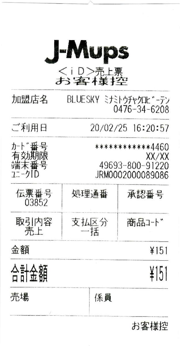 f:id:ri25r:20210301211846p:plain