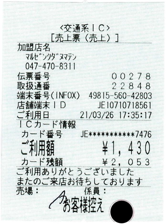 f:id:ri25r:20210327010951p:plain