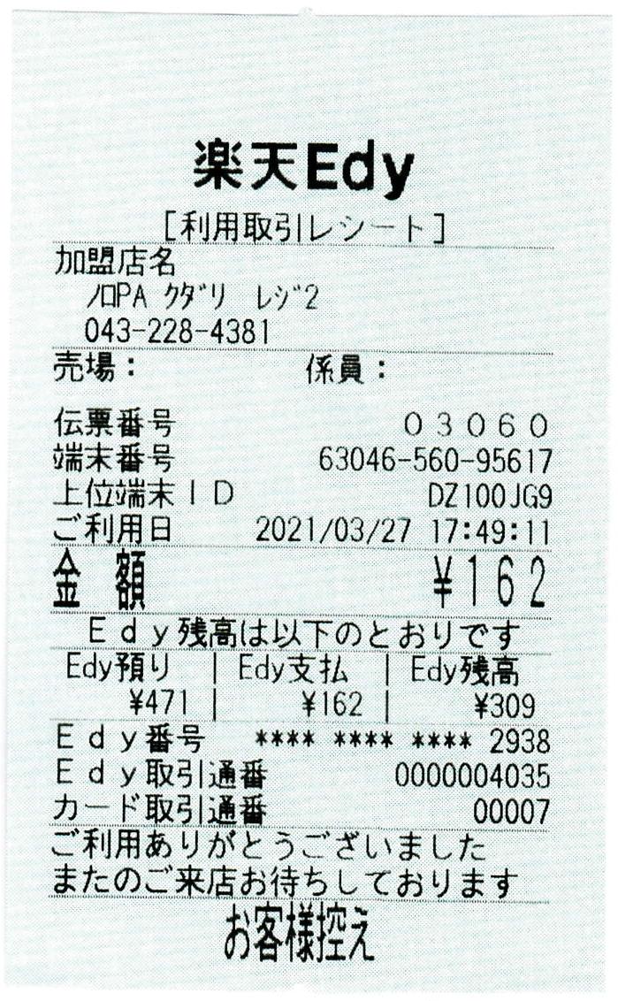 f:id:ri25r:20210328114324p:plain