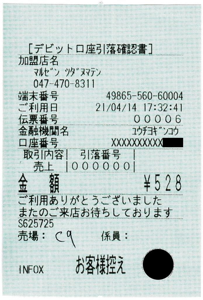 f:id:ri25r:20210414215852p:plain