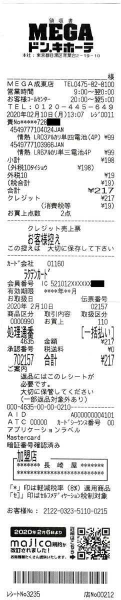 f:id:ri25r:20210429215116p:plain