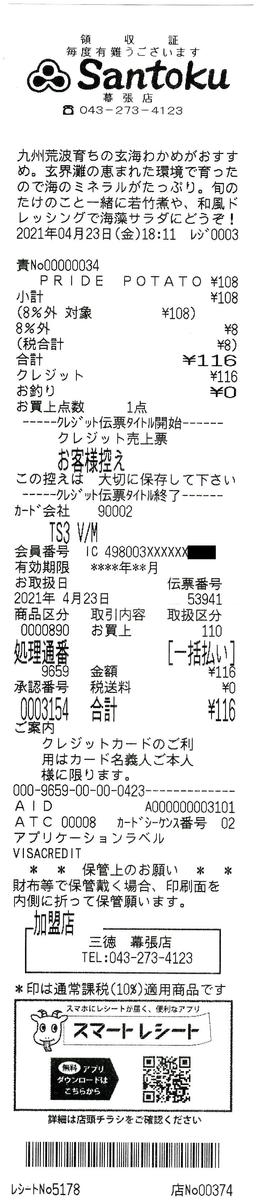 f:id:ri25r:20210429222812p:plain
