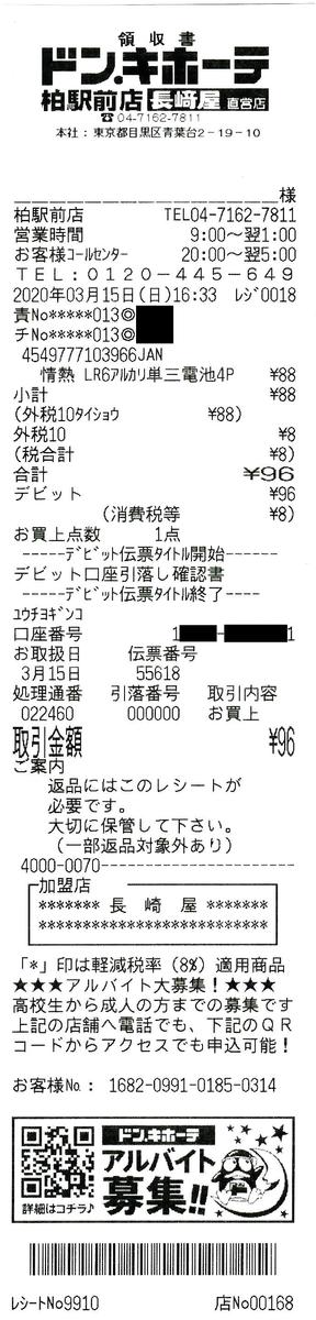 f:id:ri25r:20210501210352p:plain