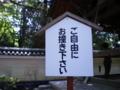 [京都]青蓮院の鐘