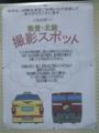 [鉄]金沢駅の張り紙