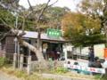 [鉄]極楽寺駅