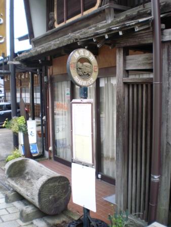 瑞泉寺前バス停
