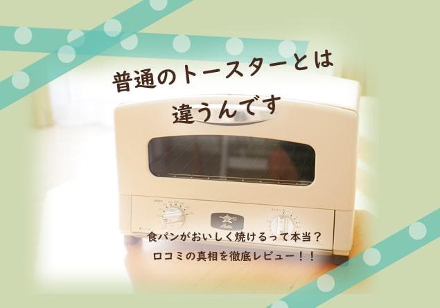 アラジン トースター 新型