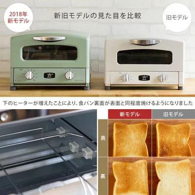 トースター ジャパネット アラジン