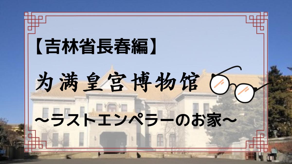 f:id:ribenxiaolu:20210101044648p:plain