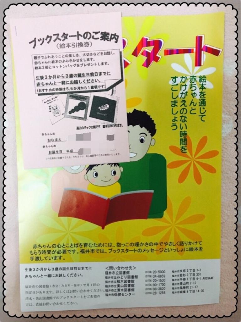 f:id:ribon-takara:20161209174632j:image