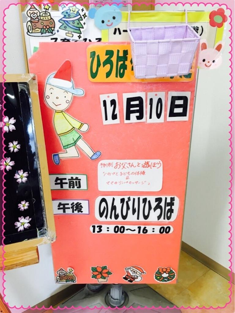f:id:ribon-takara:20161210193116j:image