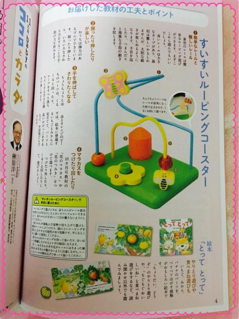 f:id:ribon-takara:20170330140151j:image