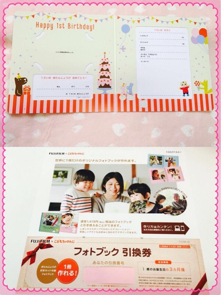 f:id:ribon-takara:20170430002239j:image