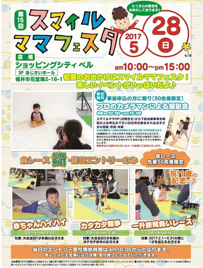 f:id:ribon-takara:20170529022153j:image