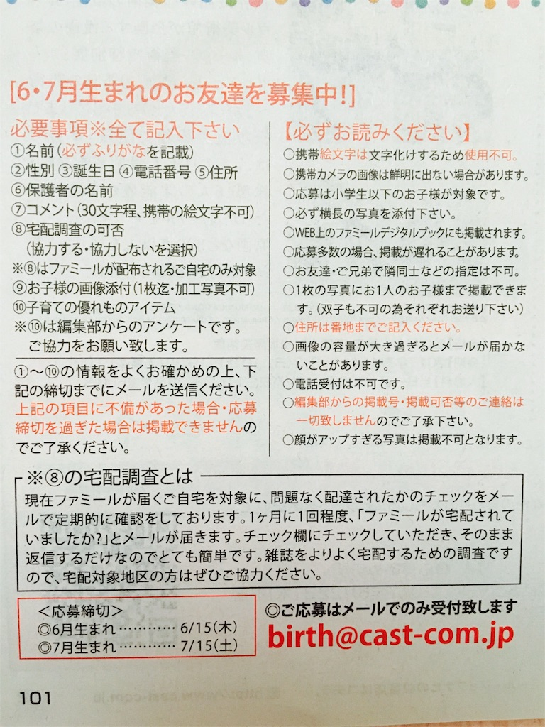 f:id:ribon-takara:20170607145858j:image