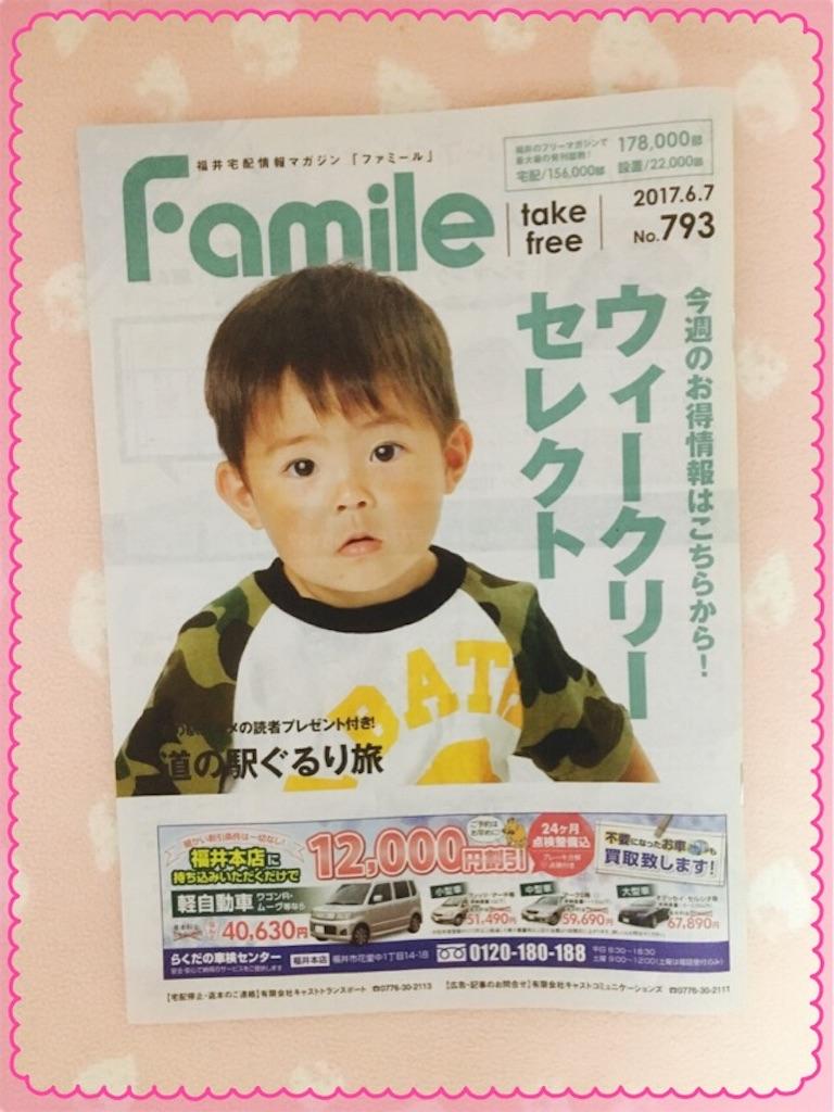 f:id:ribon-takara:20170608191537j:image