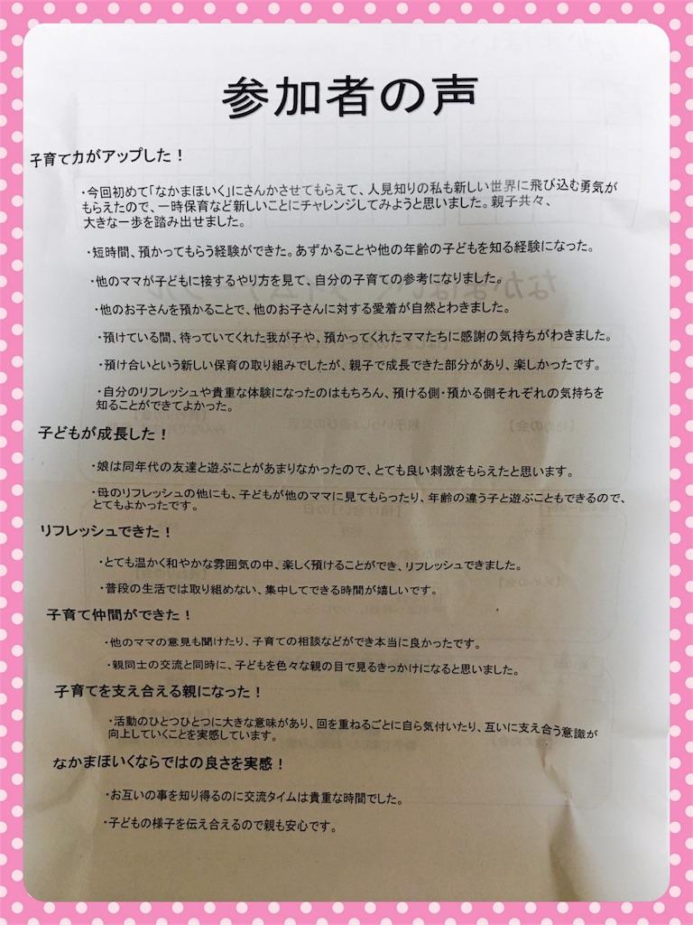 f:id:ribon-takara:20170809032902j:image