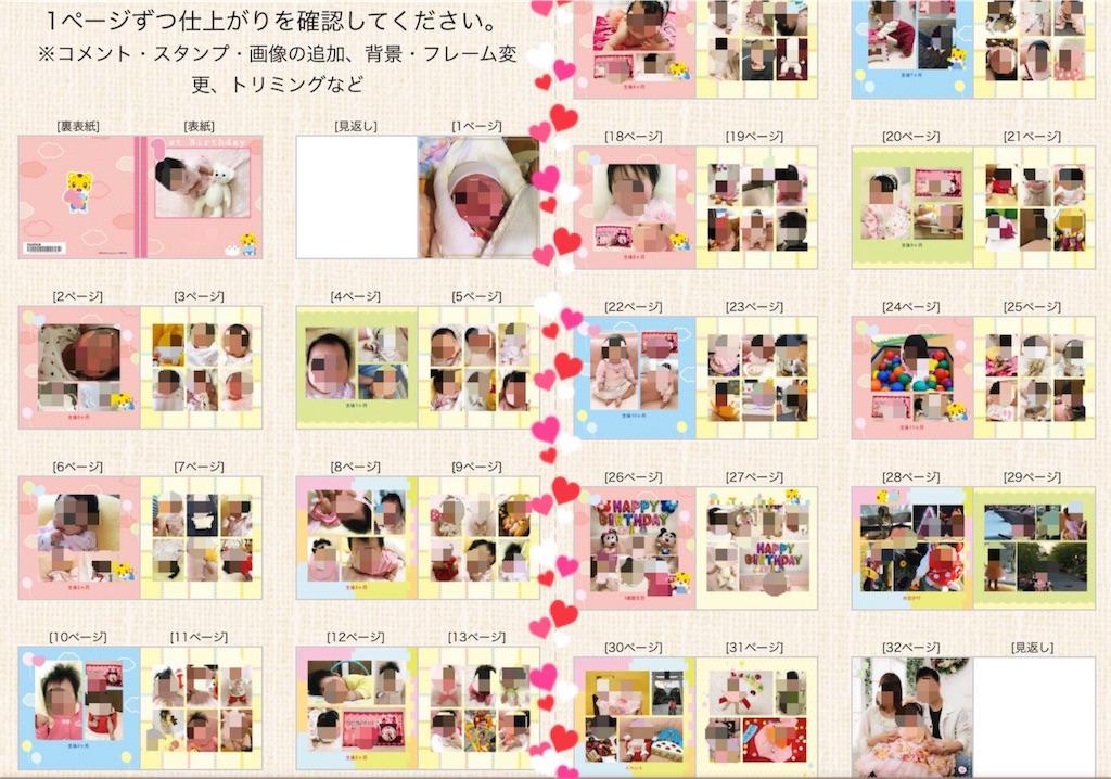 f:id:ribon-takara:20170908041008j:image