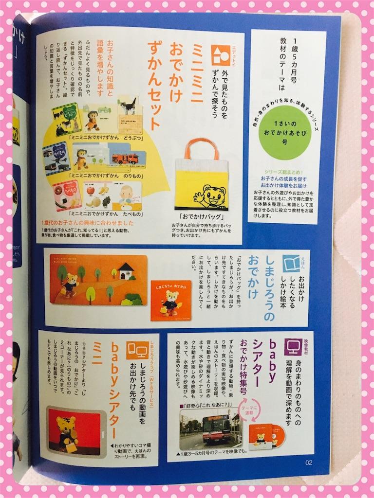 f:id:ribon-takara:20171021234411j:image