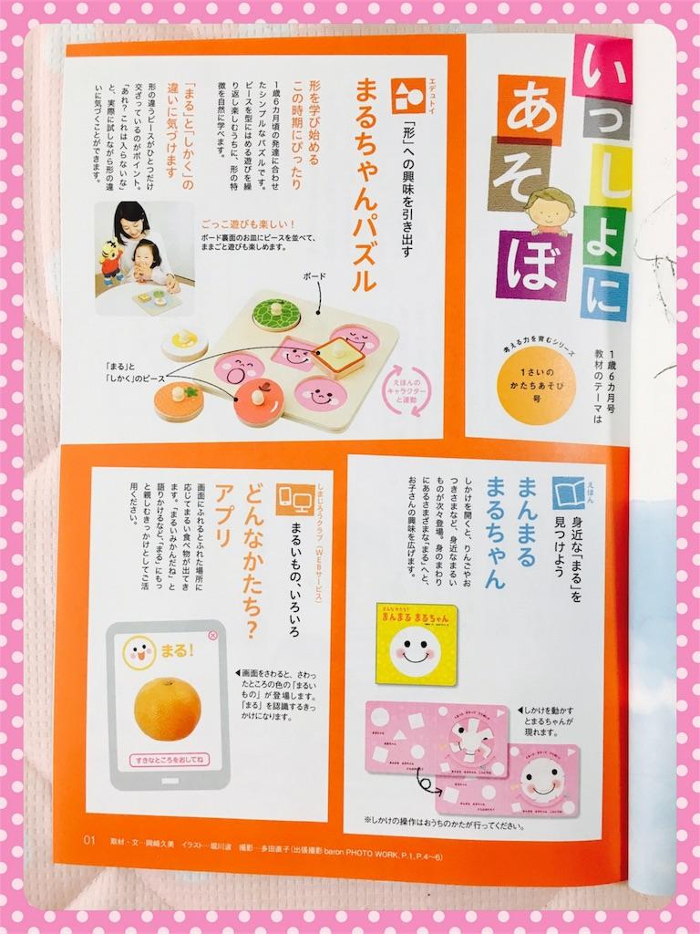 f:id:ribon-takara:20171206025325j:image