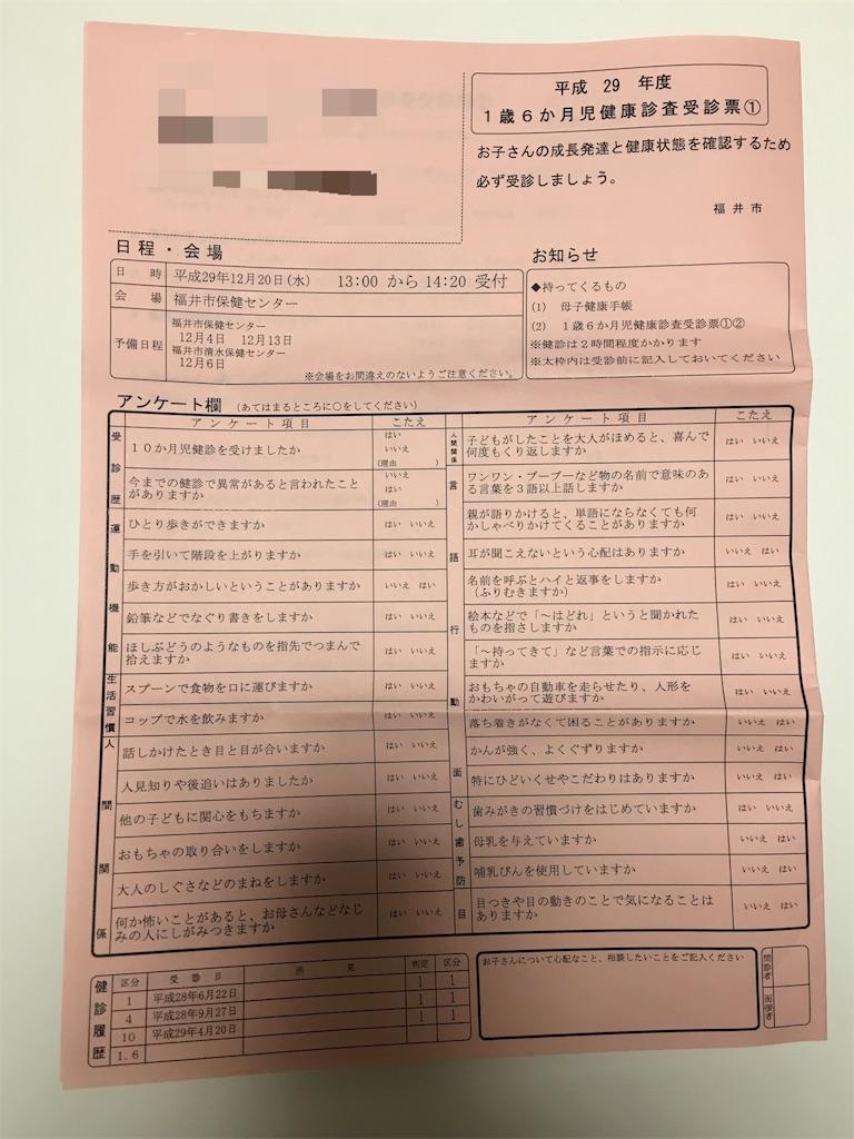 f:id:ribon-takara:20171226014112j:image