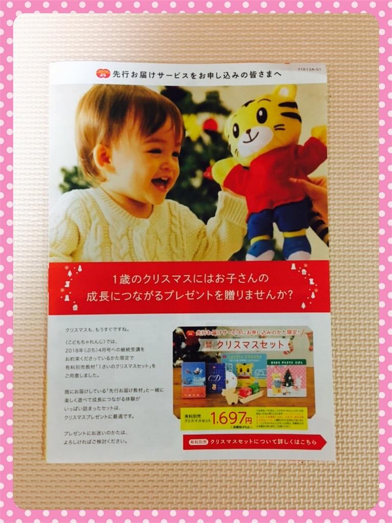f:id:ribon-takara:20171227030207j:image