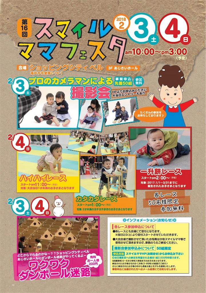 f:id:ribon-takara:20180211011029j:image