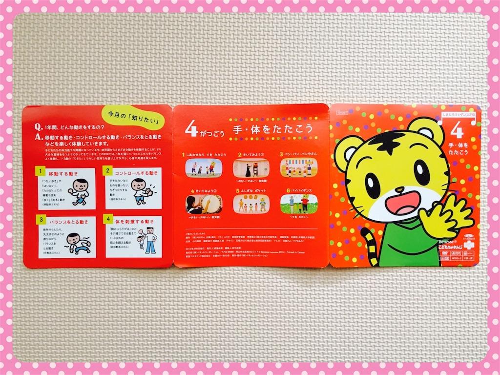 f:id:ribon-takara:20180415035550j:image