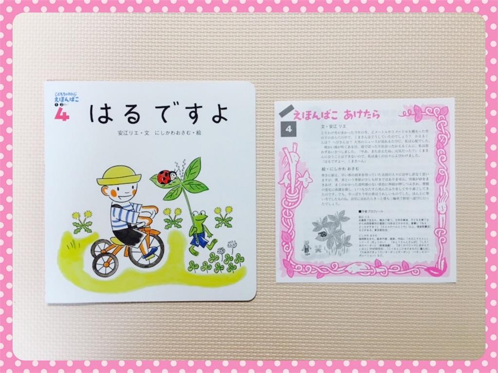 f:id:ribon-takara:20180415195648j:image