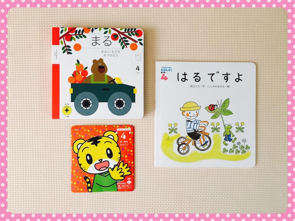 f:id:ribon-takara:20180415200400j:image