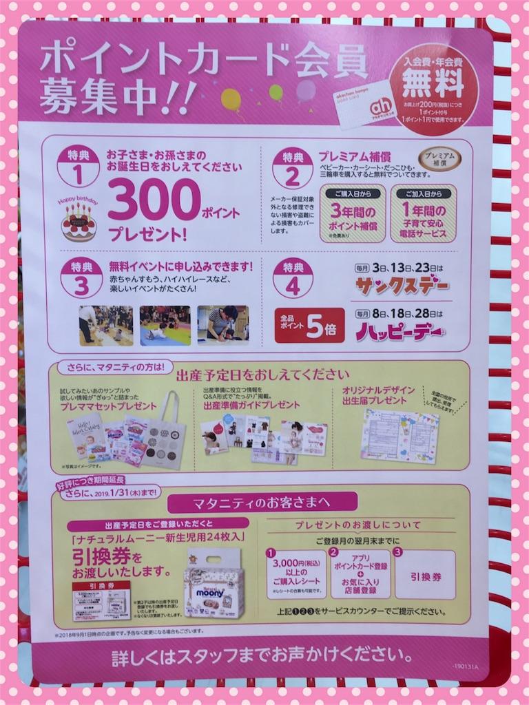 f:id:ribon-takara:20181104004057j:image