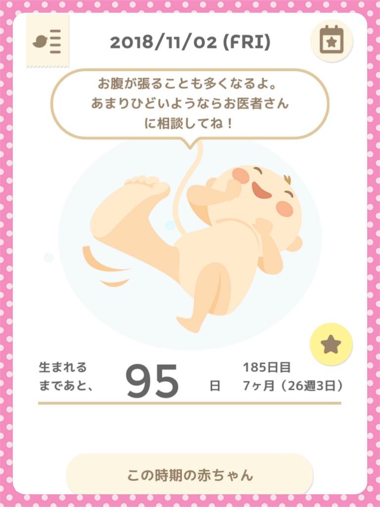 f:id:ribon-takara:20181104005803j:image