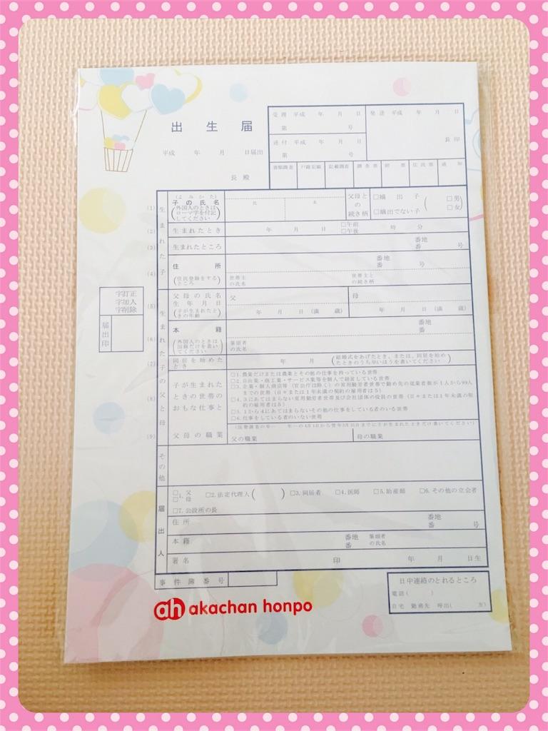 f:id:ribon-takara:20181105221635j:image