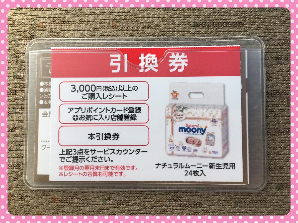 f:id:ribon-takara:20181105221814j:image