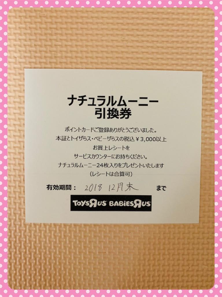 f:id:ribon-takara:20181128153657j:image