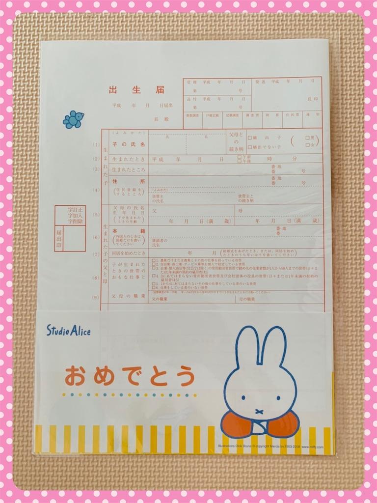 f:id:ribon-takara:20190121125029j:image