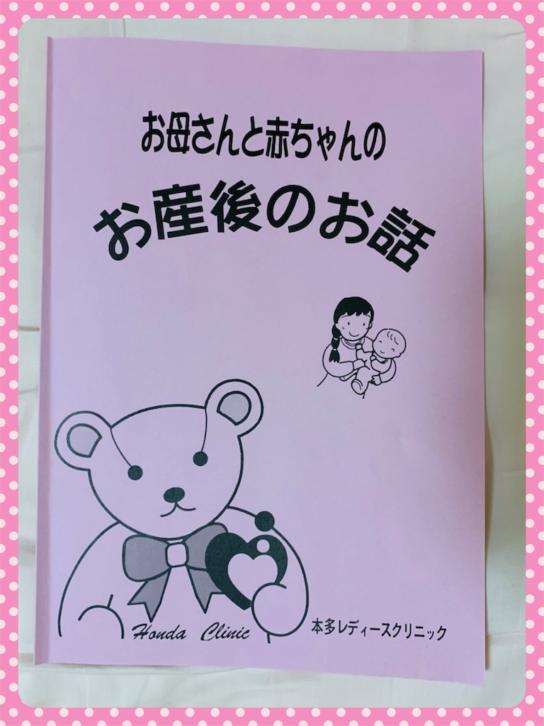 f:id:ribon-takara:20190125162736j:image