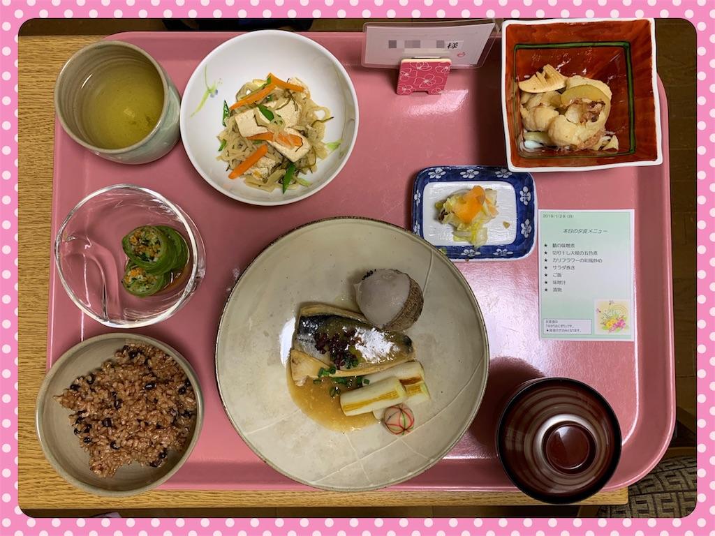 f:id:ribon-takara:20190129000126j:image