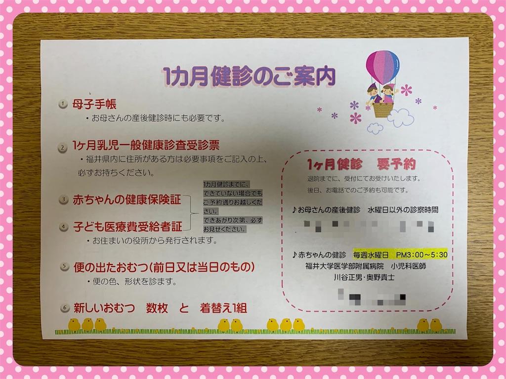 f:id:ribon-takara:20190129002217j:image