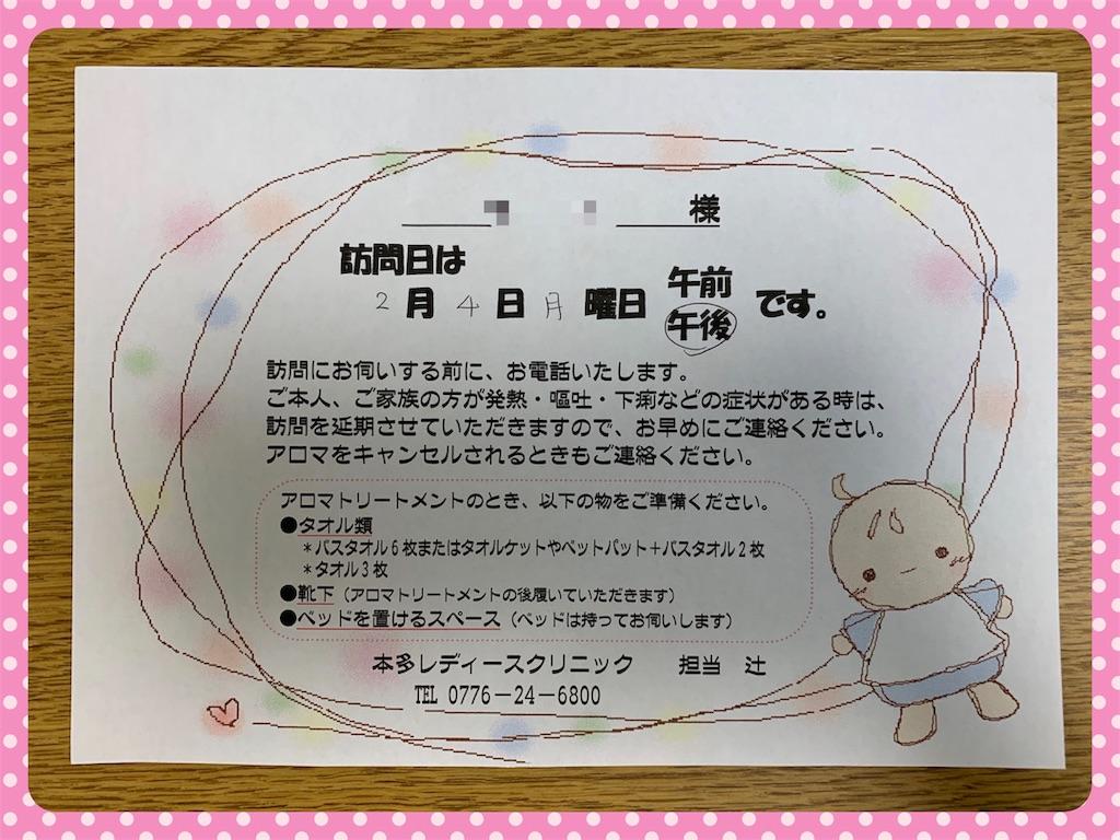f:id:ribon-takara:20190129104417j:image