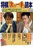 将棋「次の一手」読本 (別冊宝島 (1191))