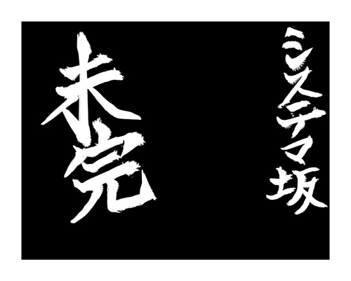 f:id:rice-eater00:20161123003932j:plain